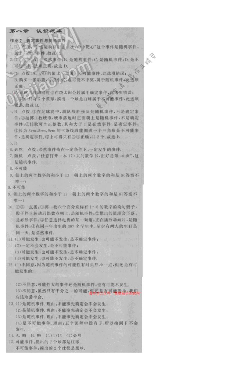 2016年启东中学作业本八年级数学下册江苏版 第八章 作业7