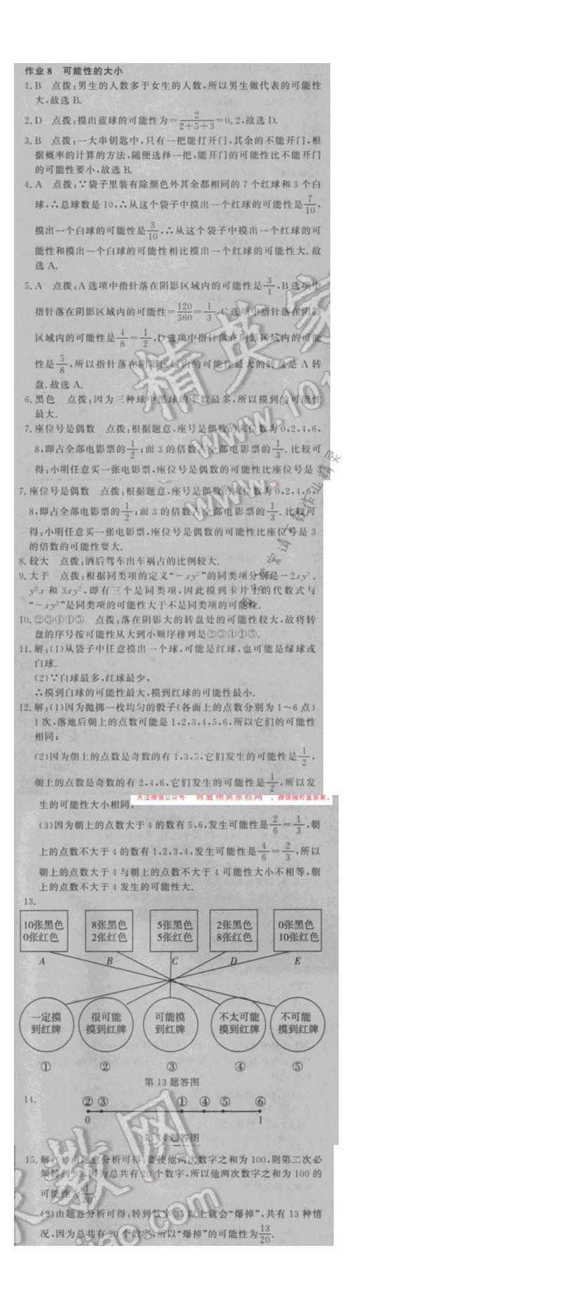 2016年启东中学作业本八年级数学下册江苏版 第八章 作业8