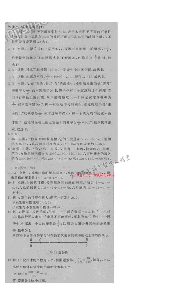 2016年启东中学作业本八年级数学下册江苏版 第八章 作业9