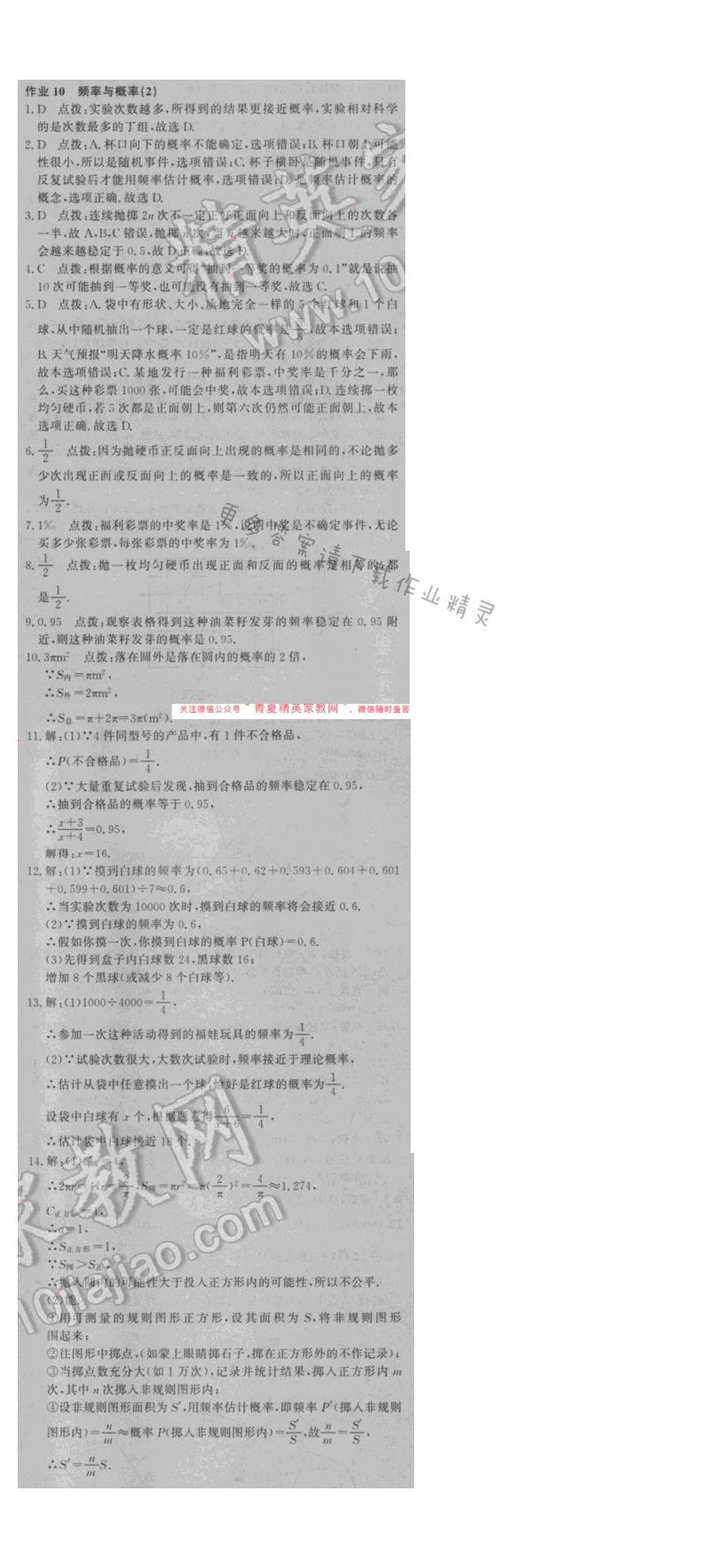 2016年启东中学作业本八年级数学下册江苏版 第八章 作业10