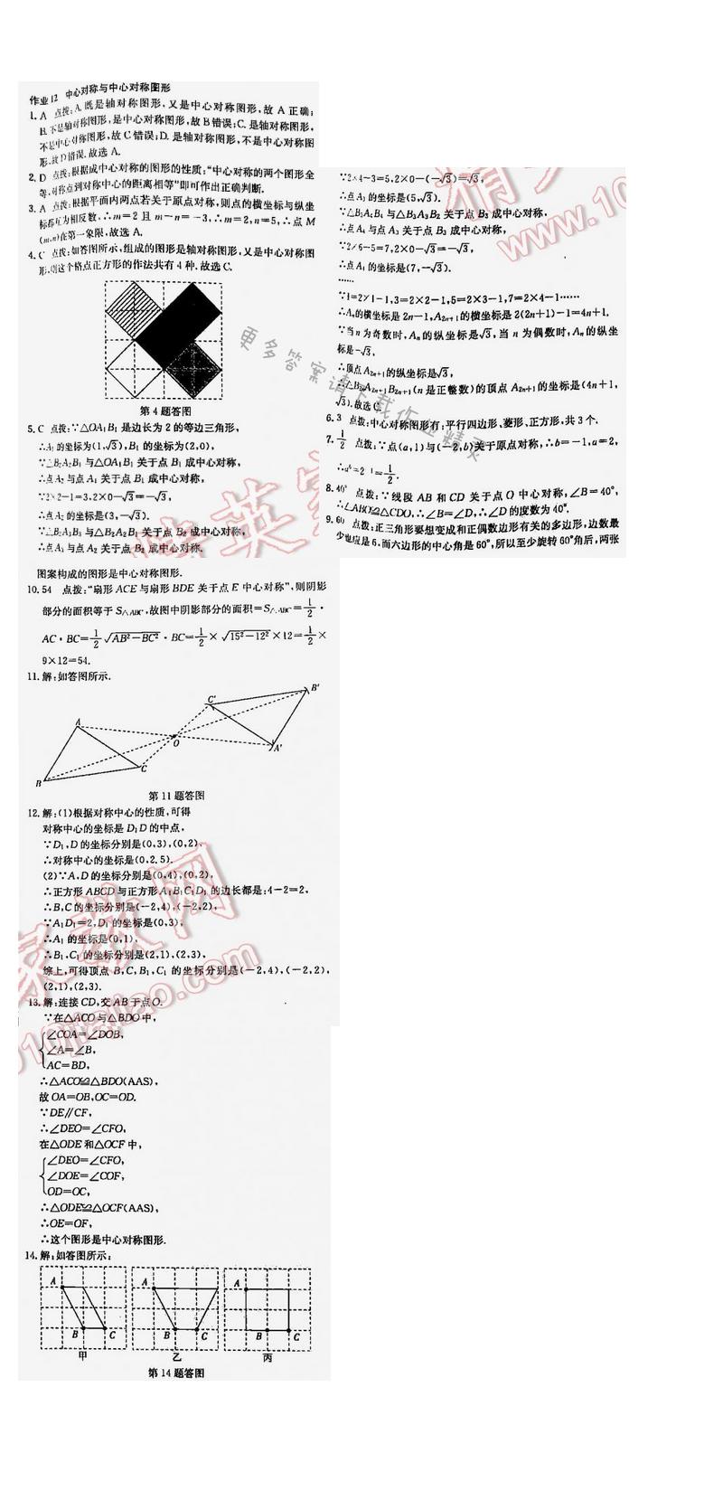 2016年启东中学作业本八年级数学下册江苏版 第九章 作业12