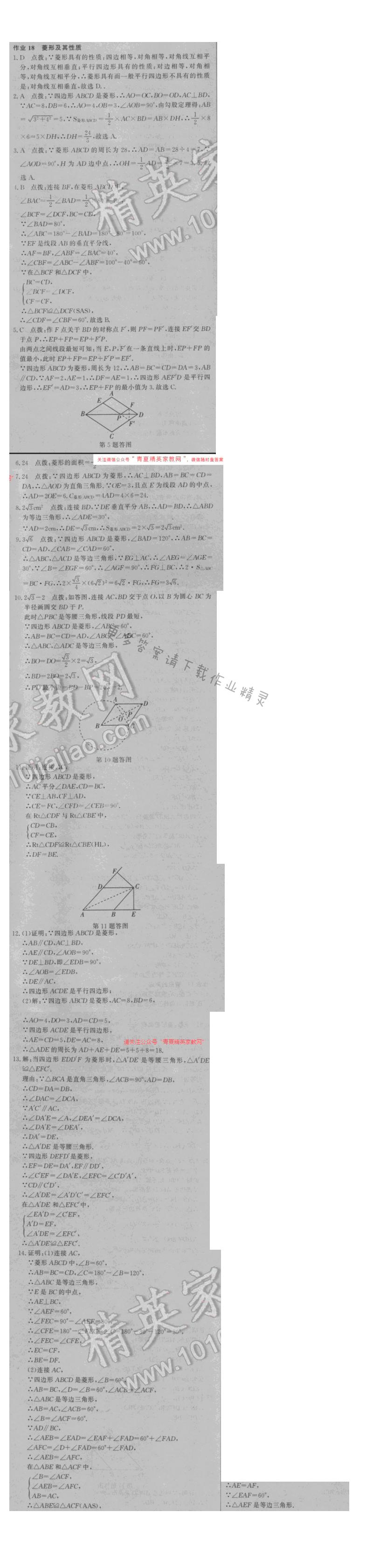 2016年启东中学作业本八年级数学下册江苏版 第九章 作业18