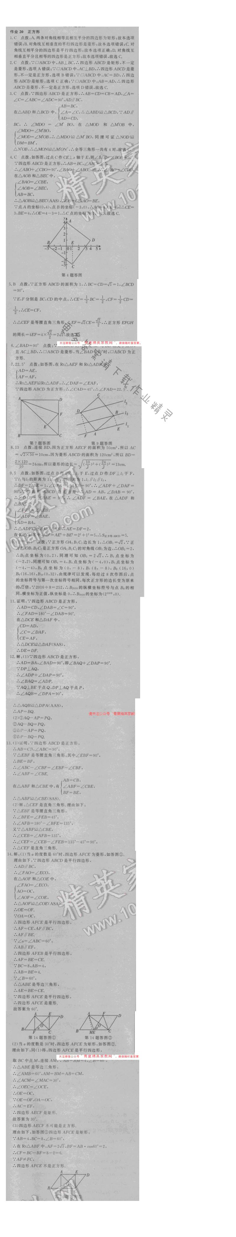 2016年启东中学作业本八年级数学下册江苏版 第九章 作业20
