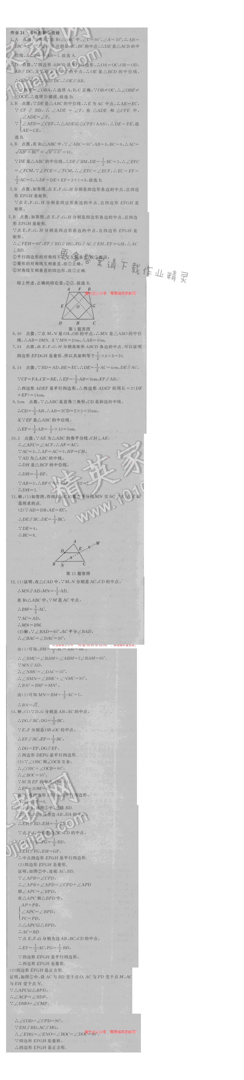 2016年启东中学作业本八年级数学下册江苏版 第九章 作业21