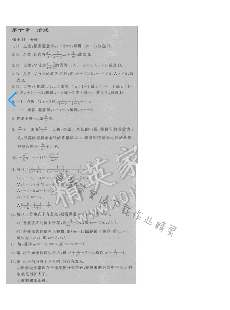 2016年启东中学作业本八年级数学下册江苏版 第十章 作业22