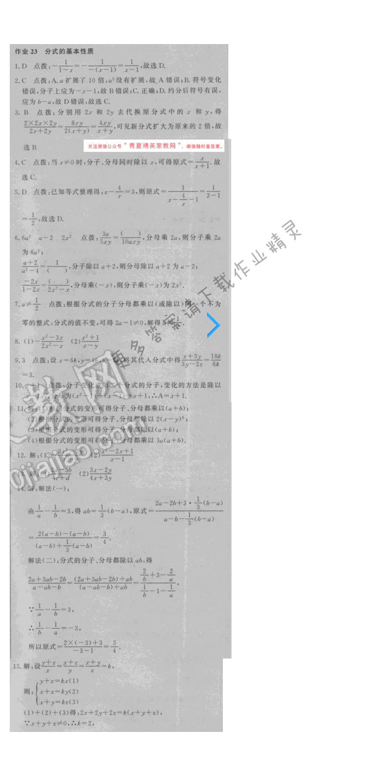2016年启东中学作业本八年级数学下册江苏版 第十章 作业23