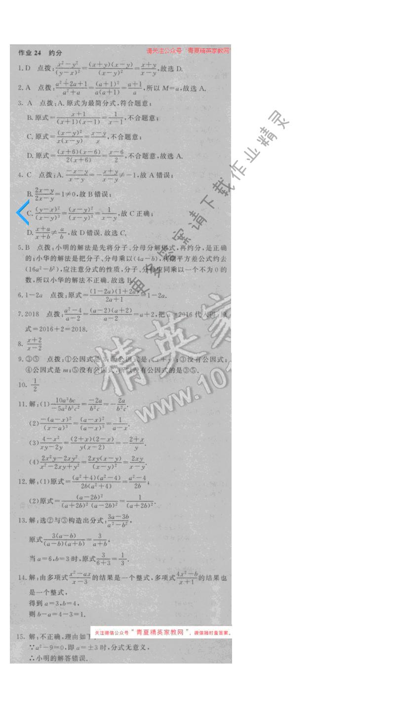 2016年启东中学作业本八年级数学下册江苏版 第十章 作业24