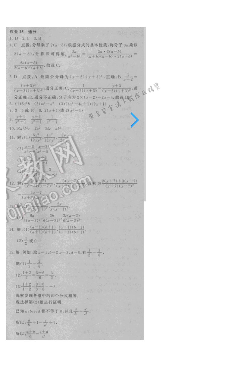 2016年启东中学作业本八年级数学下册江苏版 第十章 作业25