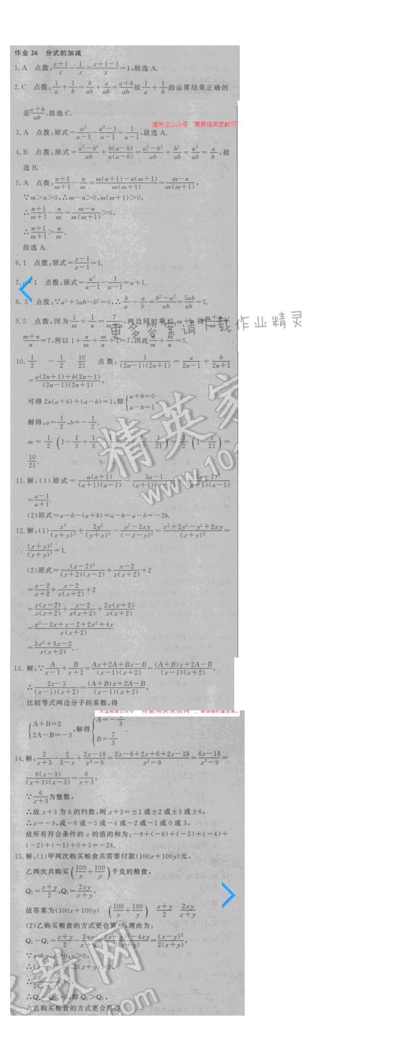 2016年启东中学作业本八年级数学下册江苏版 第十章 作业26