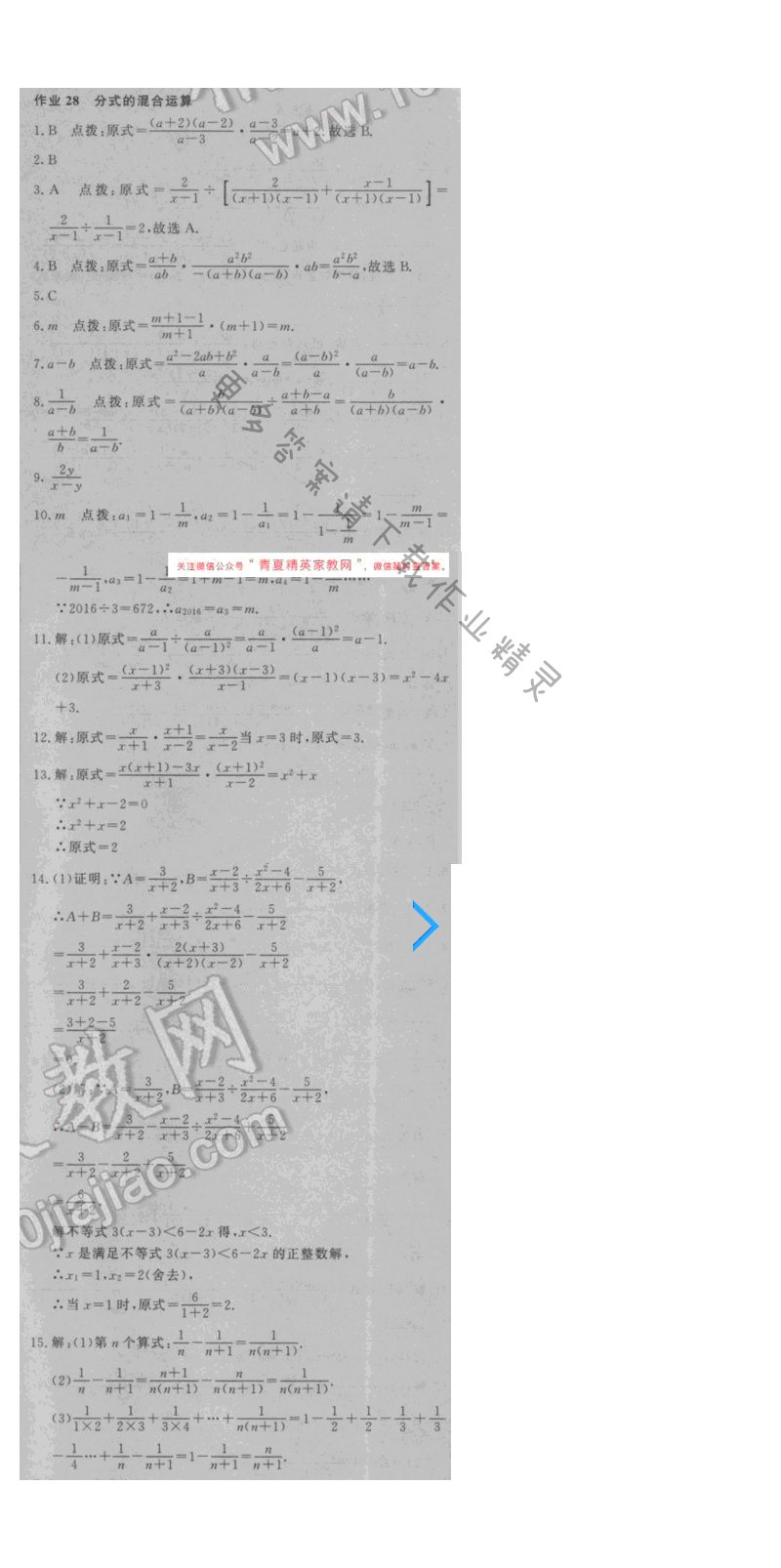 2016年启东中学作业本八年级数学下册江苏版 第十章 作业28