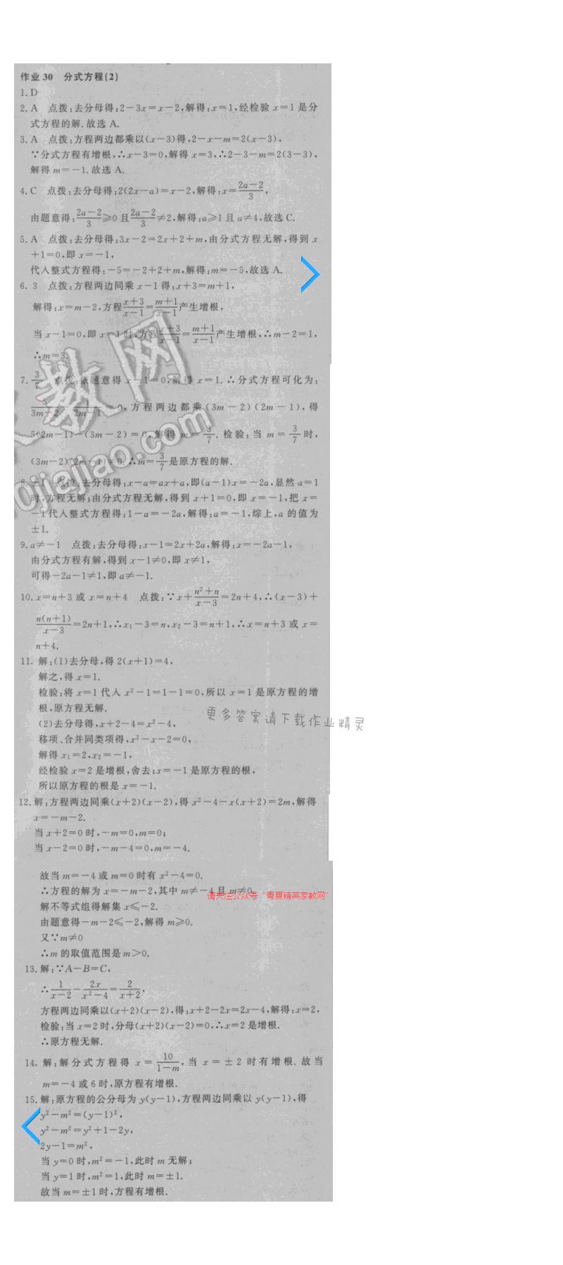 2016年启东中学作业本八年级数学下册江苏版 第十章 作业30