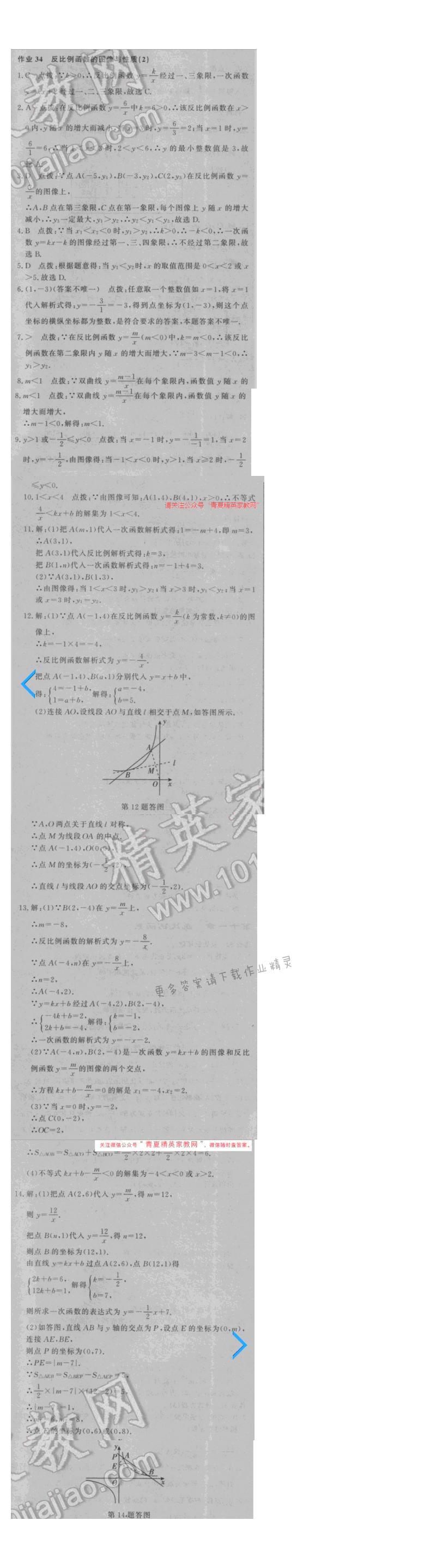 2016年启东中学作业本八年级数学下册江苏版 第十一章 作业34