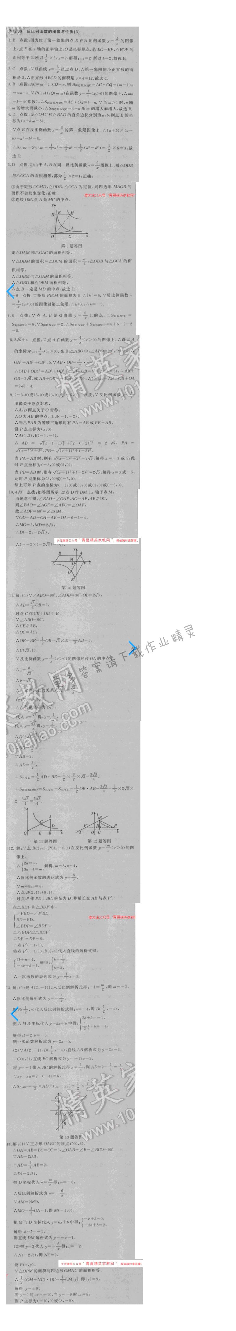 2016年启东中学作业本八年级数学下册江苏版 第十一章 作业35
