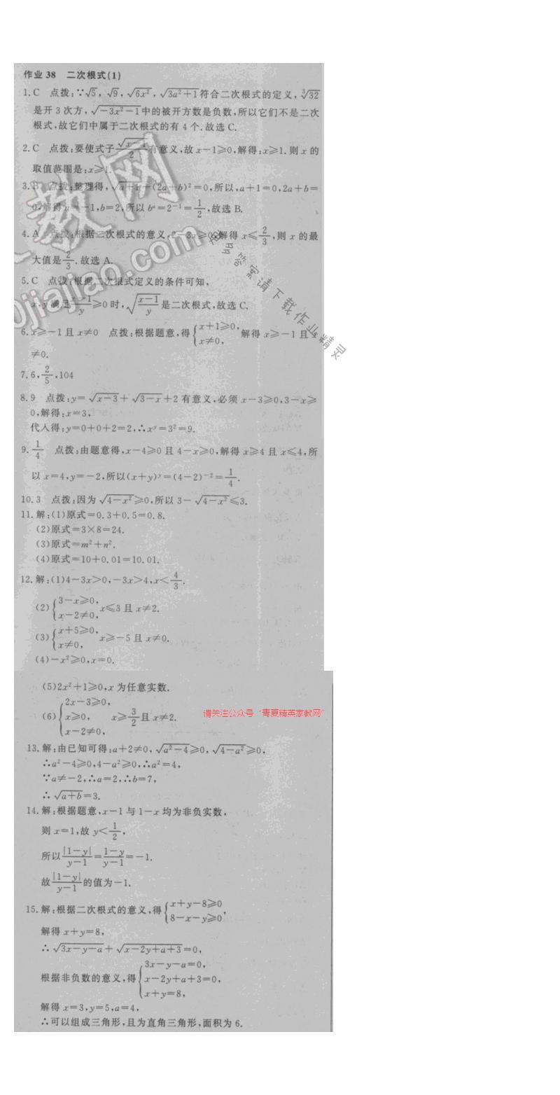 2016年启东中学作业本八年级数学下册江苏版 第十二章 作业38