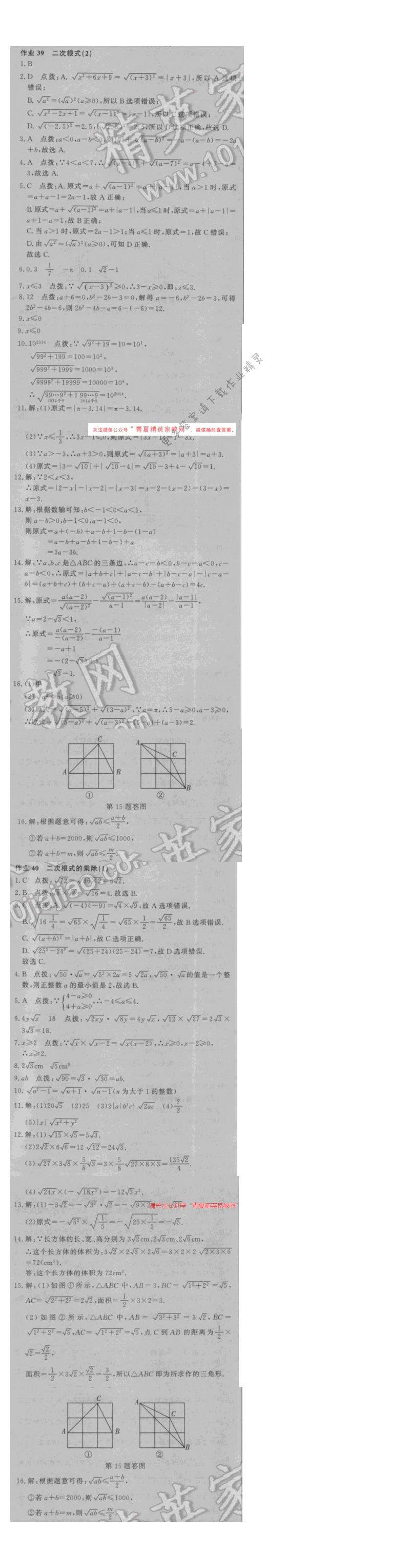 2016年启东中学作业本八年级数学下册江苏版 第十二章 作业39~40