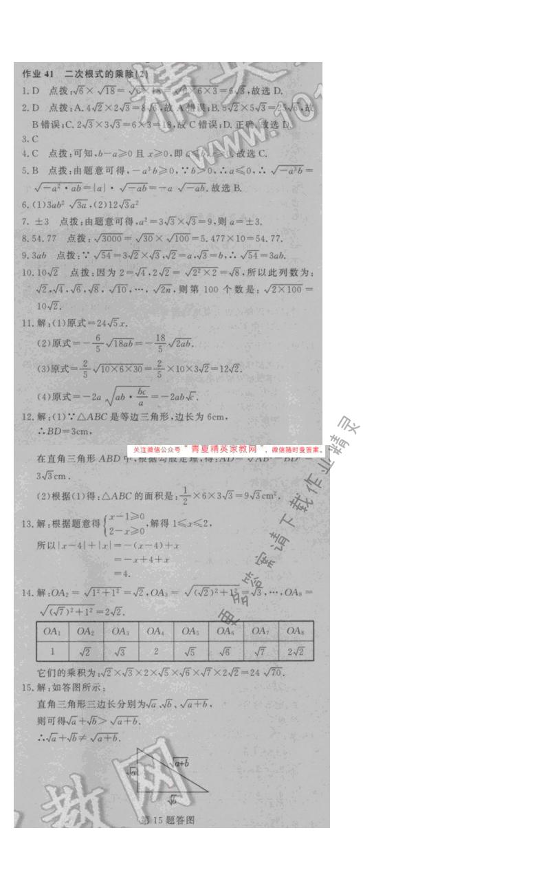 2016年启东中学作业本八年级数学下册江苏版 第十二章 作业41