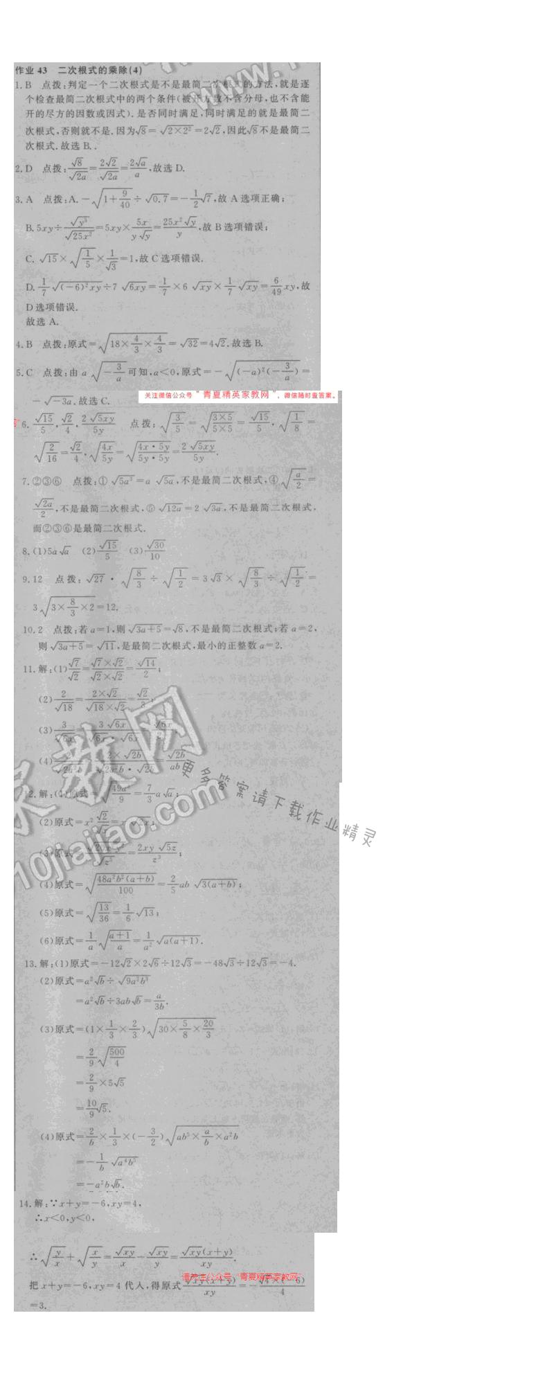 2016年启东中学作业本八年级数学下册江苏版 第十二章 作业43