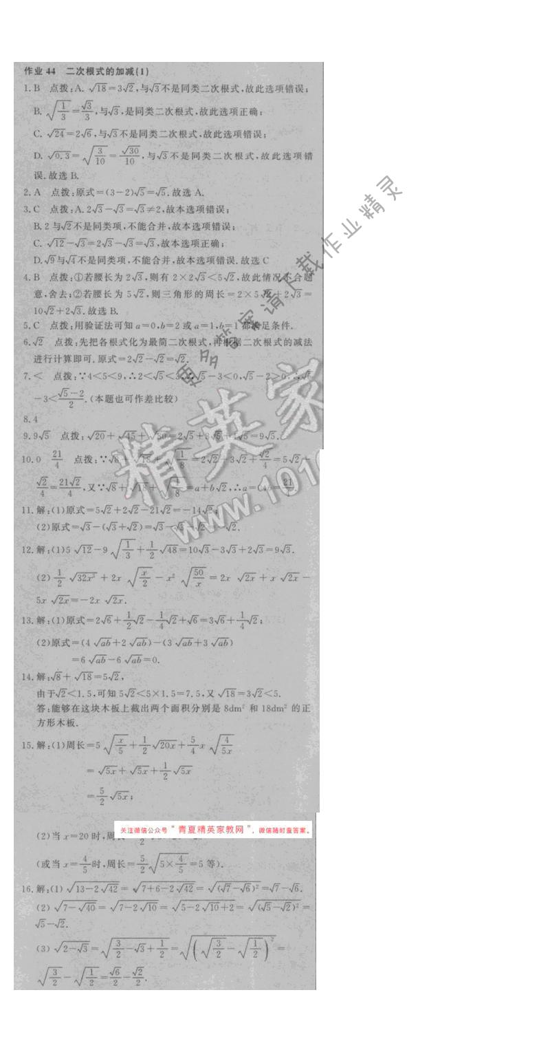 2016年启东中学作业本八年级数学下册江苏版 第十二章 作业44