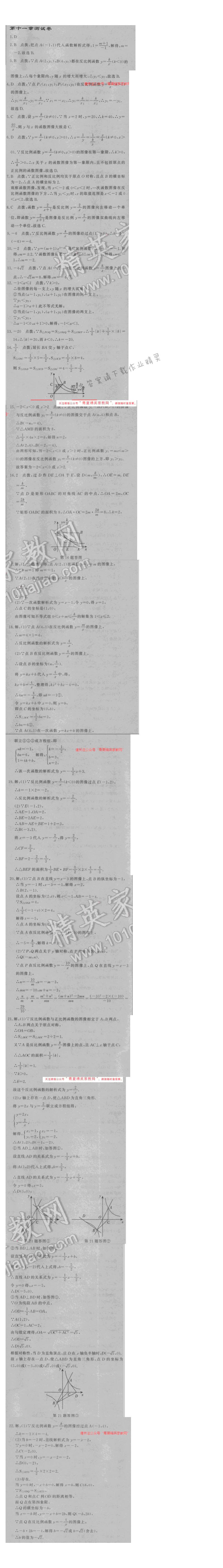 2016年启东中学作业本八年级数学下册江苏版 第十一章测试卷
