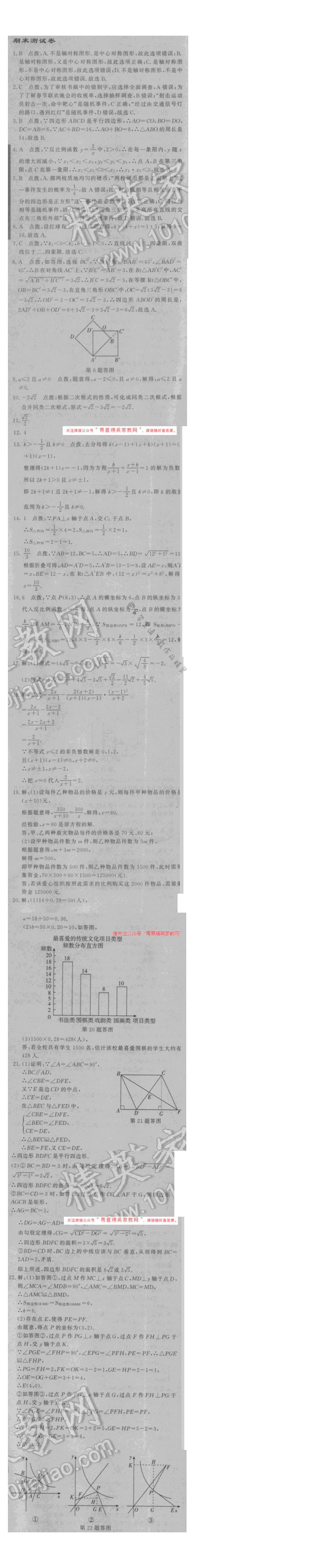 2016年启东中学作业本八年级数学下册江苏版 期末测试卷