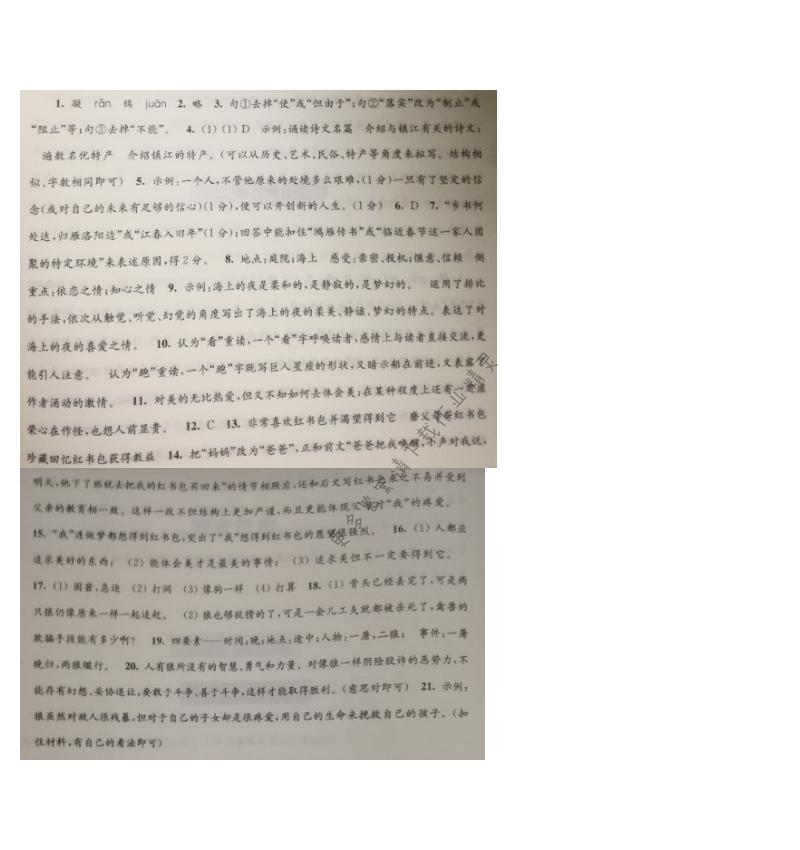 苏教版七年级语文同步练习测试卷综合测试卷(二)答案