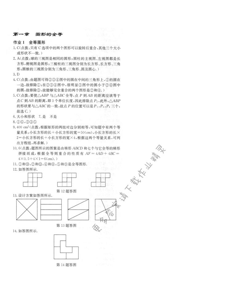 启东中学作业本八年级数学上册江苏版 作业1