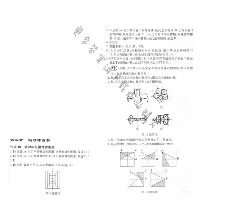 启东中学作业本八年级数学上册江苏版 作业10