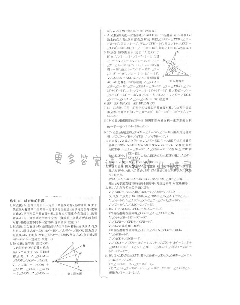 启东中学作业本八年级数学上册江苏版 作业11