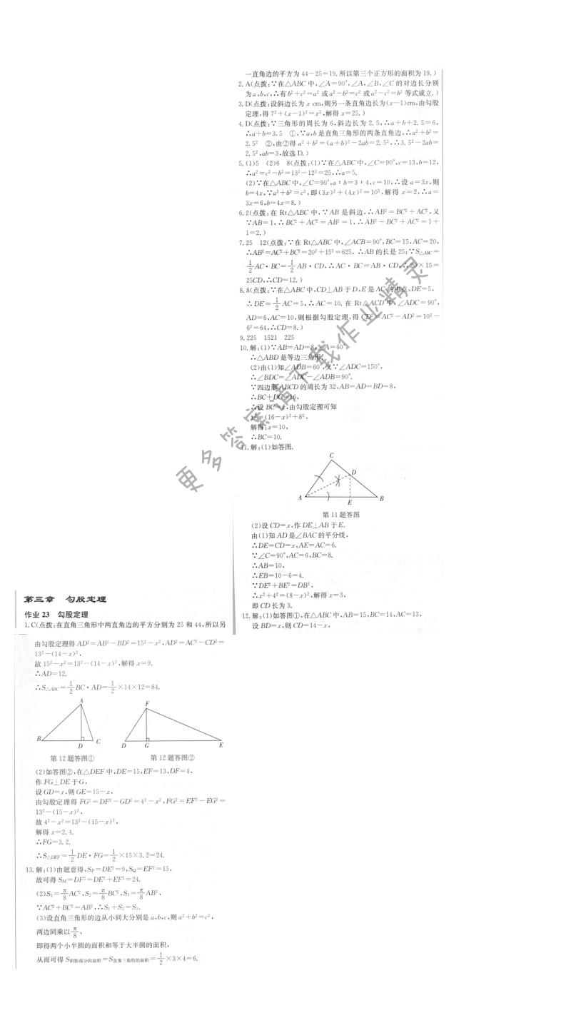 启东中学作业本八年级数学上册江苏版 作业23