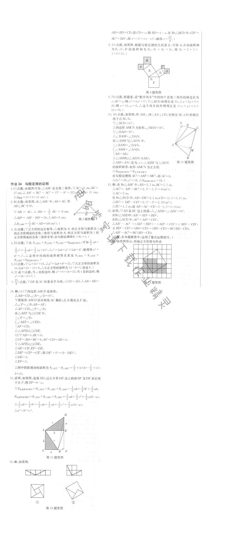 启东中学作业本八年级数学上册江苏版 作业24