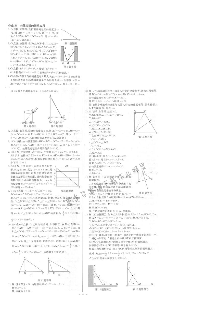 启东中学作业本八年级数学上册江苏版 作业26