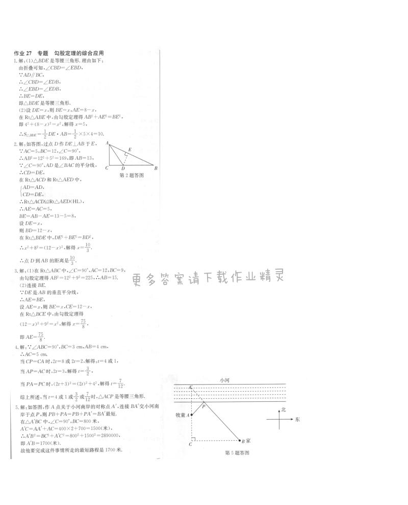 启东中学作业本八年级数学上册江苏版 作业27