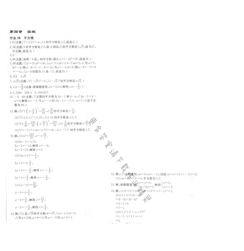 启东中学作业本八年级数学上册江苏版 作业28