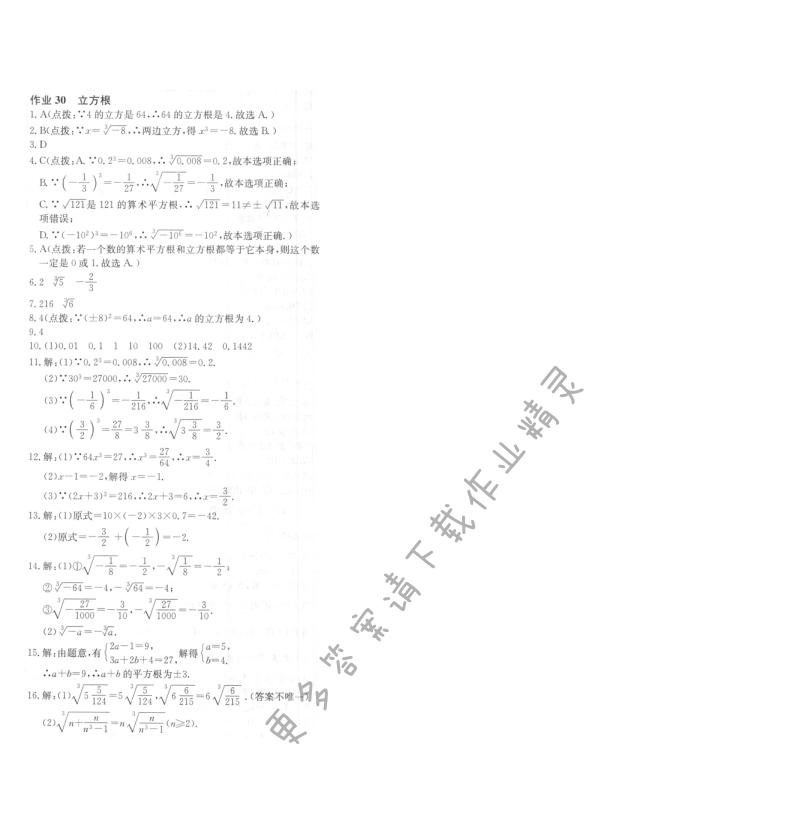 启东中学作业本八年级数学上册江苏版 作业30