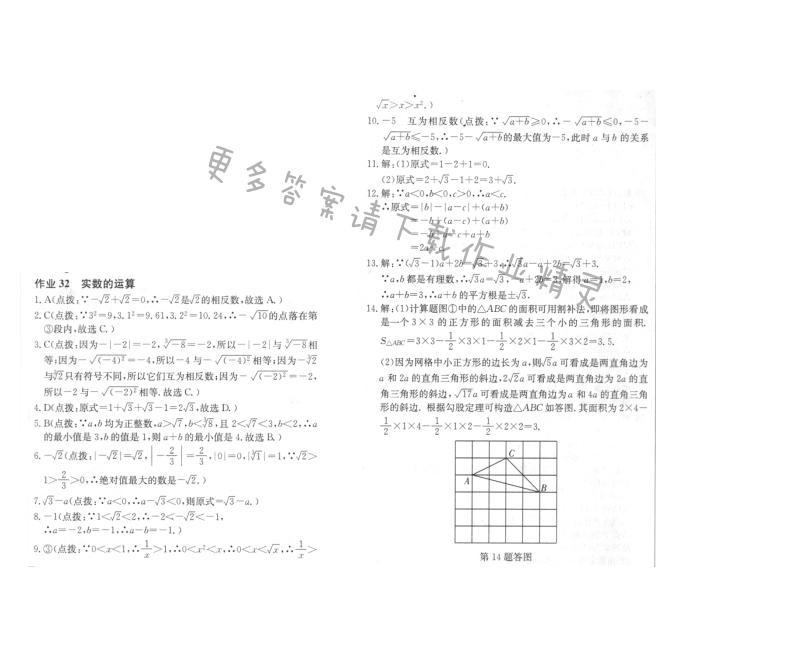 启东中学作业本八年级数学上册江苏版 作业32