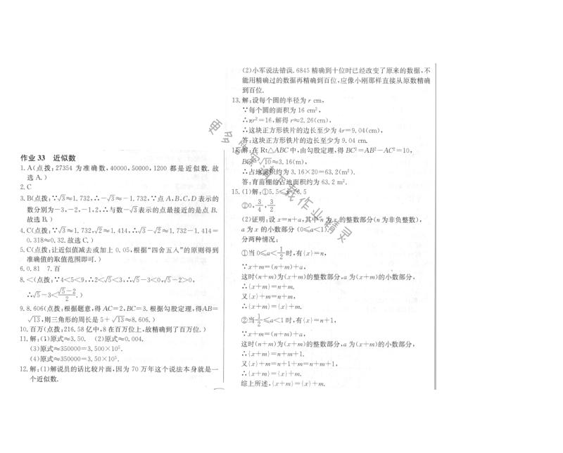启东中学作业本八年级数学上册江苏版 作业33