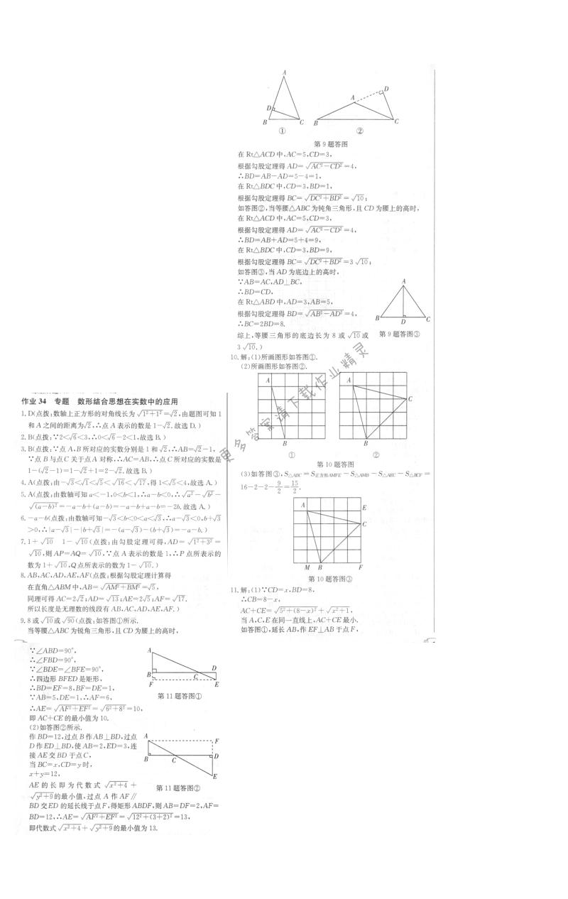 启东中学作业本八年级数学上册江苏版 作业34