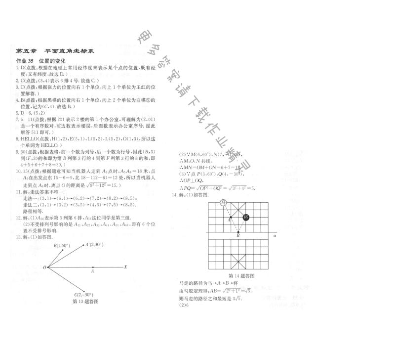 启东中学作业本八年级数学上册江苏版 作业35