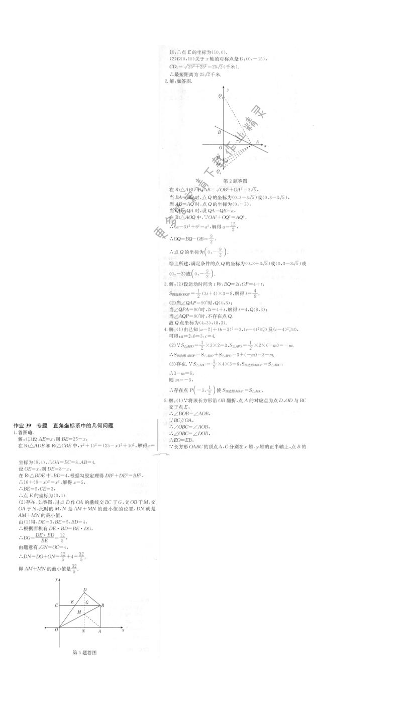 启东中学作业本八年级数学上册江苏版 作业39