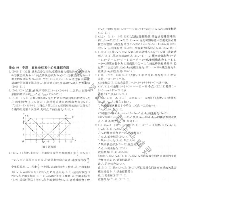 启东中学作业本八年级数学上册江苏版 作业40