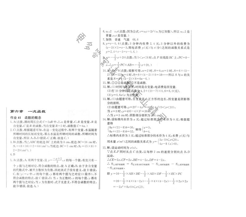 启东中学作业本八年级数学上册江苏版 作业41