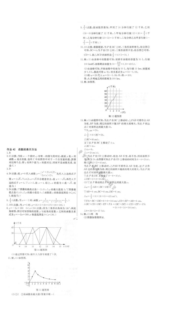 启东中学作业本八年级数学上册江苏版 作业42