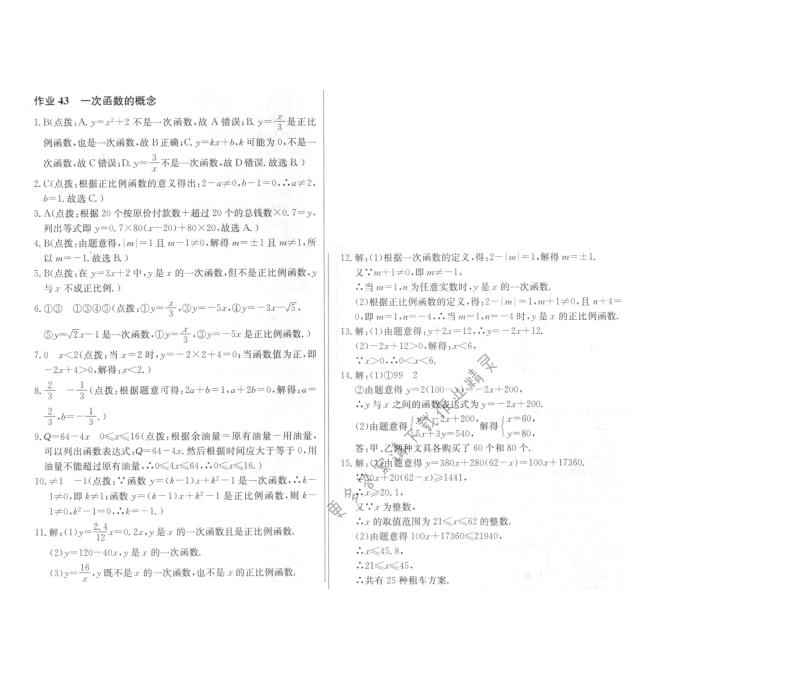 启东中学作业本八年级数学上册江苏版 作业43
