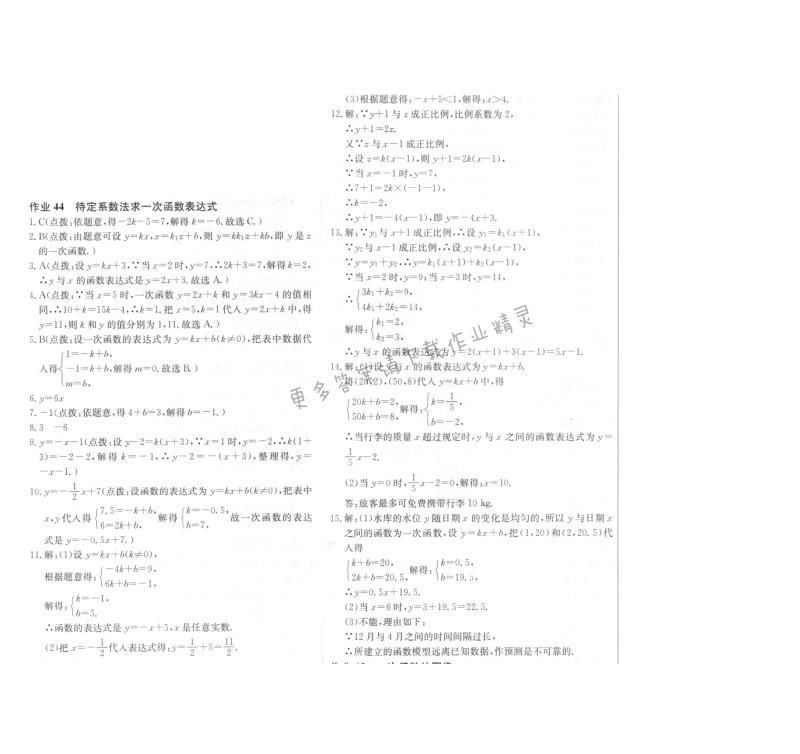 启东中学作业本八年级数学上册江苏版 作业44
