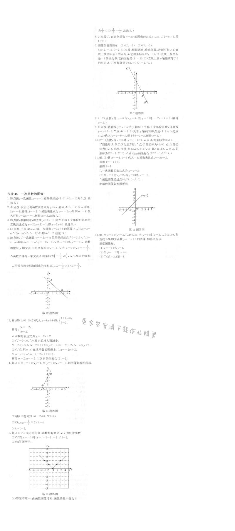 启东中学作业本八年级数学上册江苏版 作业45