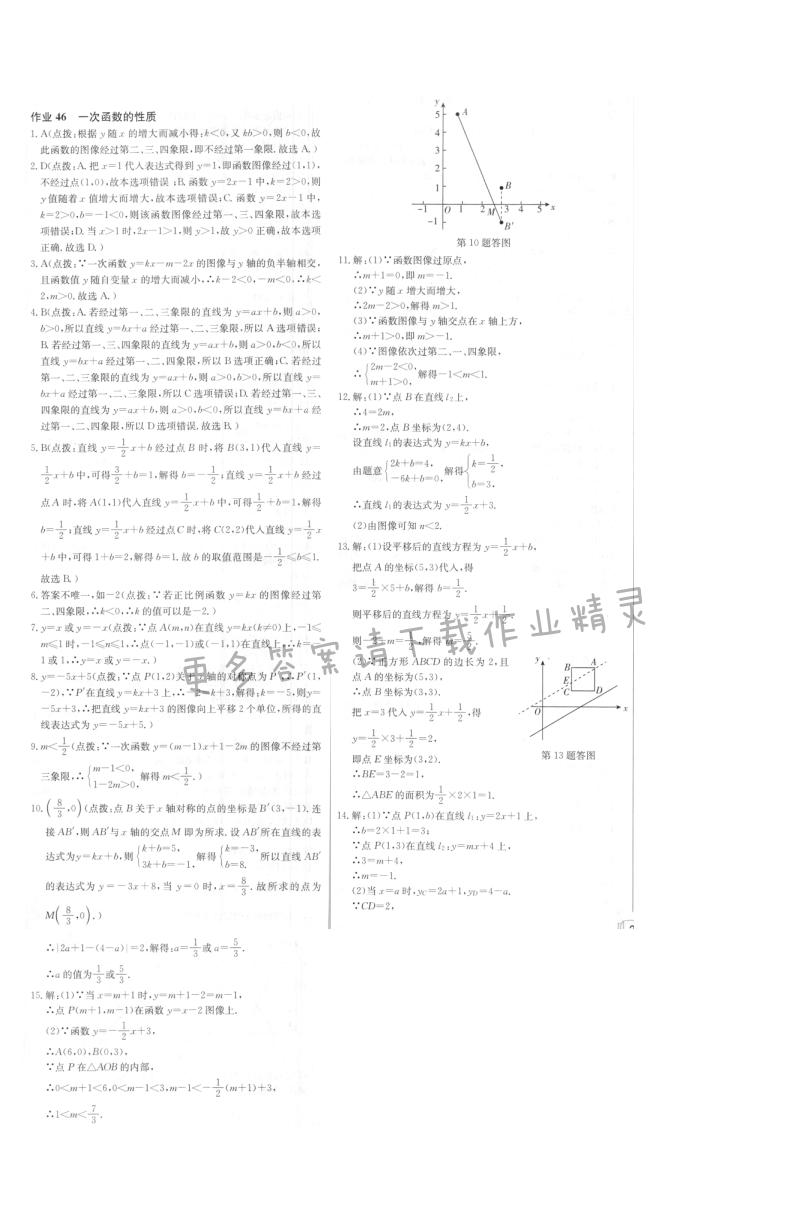 启东中学作业本八年级数学上册江苏版 作业46