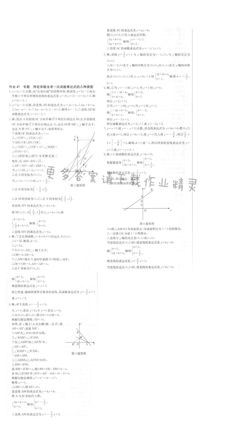 启东中学作业本八年级数学上册江苏版 作业47