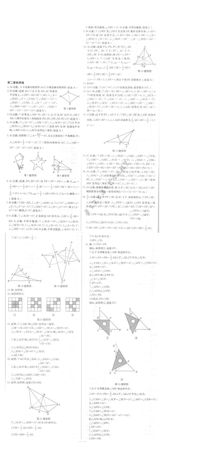 启东中学作业本八年级数学上册江苏版 第二章检测卷