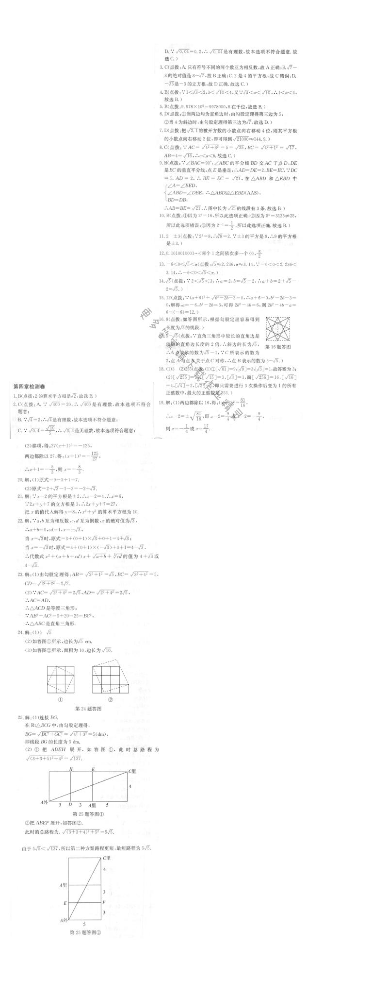 启东中学作业本八年级数学上册江苏版 第四章检测卷