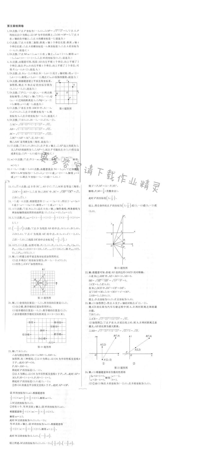 启东中学作业本八年级数学上册江苏版 第五章检测卷